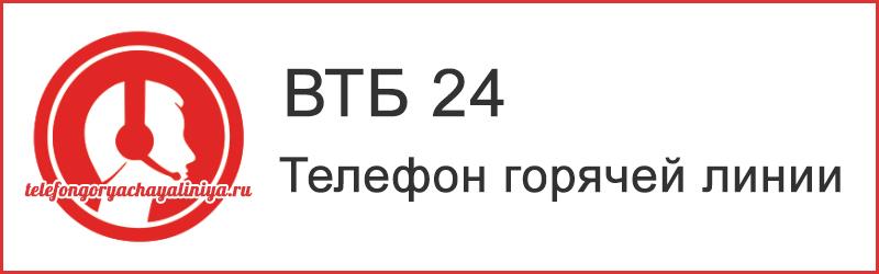 Втб официальный сайт телефон горячей линии бесплатный