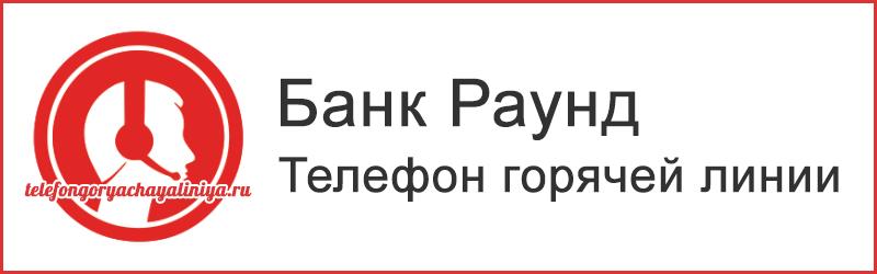 Горячая линия банка Гефест телефоны службы поддержки