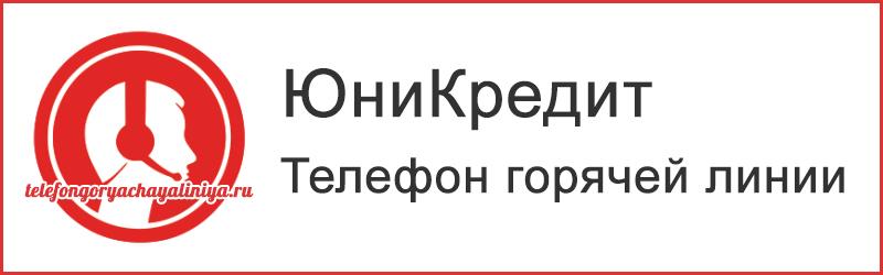 ЮниКредит банк - бесплатный телефон горячей линии