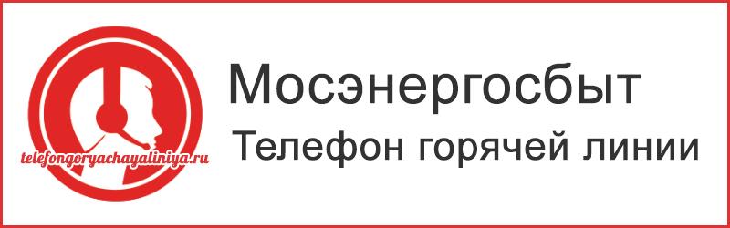 Телефон горячей линии Мосэнергосбыт