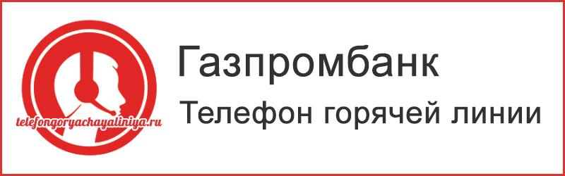 Газпромбанк - бесплатный телефон горячей линии