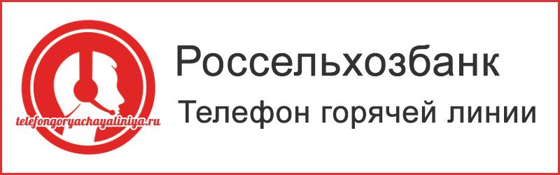Бесплатный телефон горячей линии Россельхозбанк