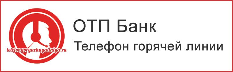 ОТП Банк - бесплатный телефон горячей линии