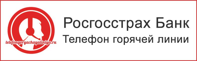 Горячая линия Росгосстрах Банка: телефон службы поддержки, бесплатный номер 8-800