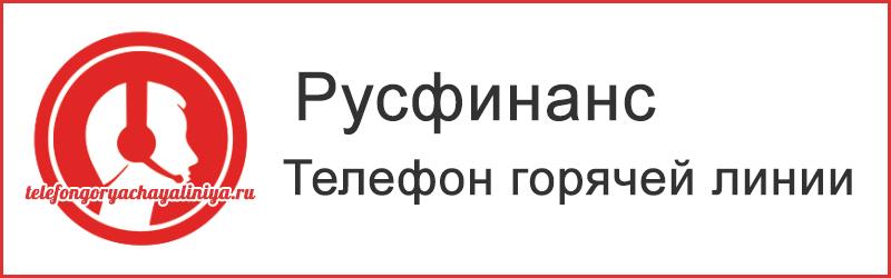 Русфинанс - бесплатный телефон горячей линии