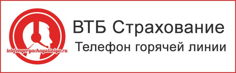 ВТБ страхование - бесплатный телефон горячей линии круглосуточно служба поддержки реквизиты