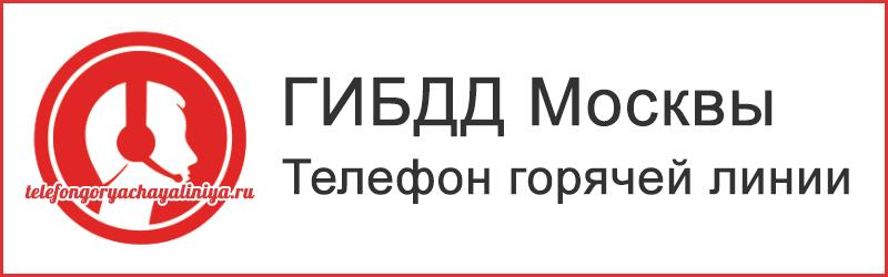 Бесплатный телефон горячей линии ГИБДД России
