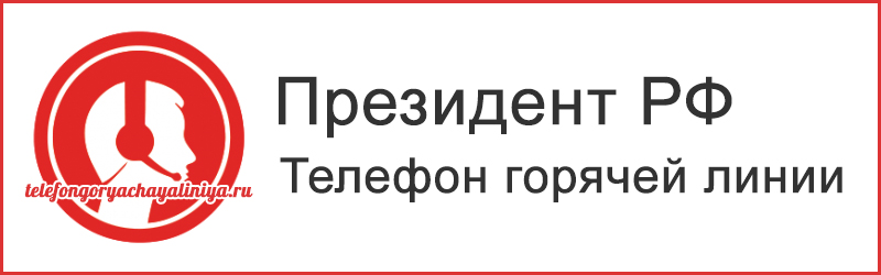 Сайт горячей линии президента