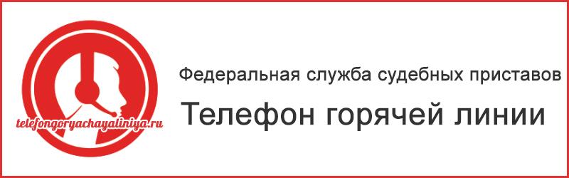 Телефон горячей линии судебных приставов России (бесплатный)